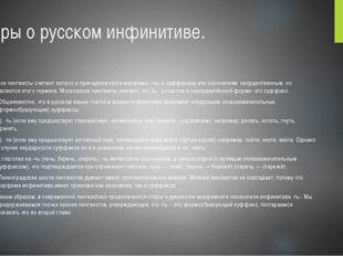 Споры о русском инфинитиве. Все лингвисты считают вопрос и принадлежности мор