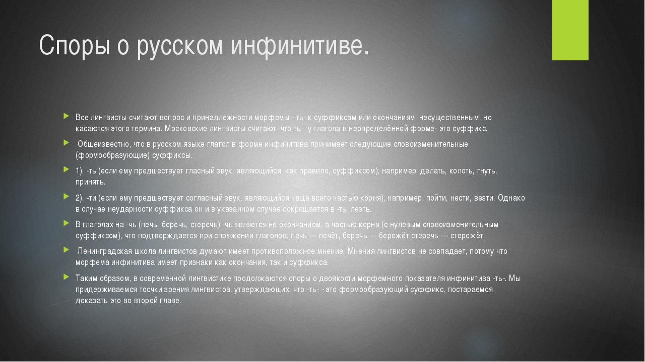 Споры о русском инфинитиве. Все лингвисты считают вопрос и принадлежности мор...