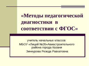 «Методы педагогической диагностики в соответствии с ФГОС» учитель начальных к
