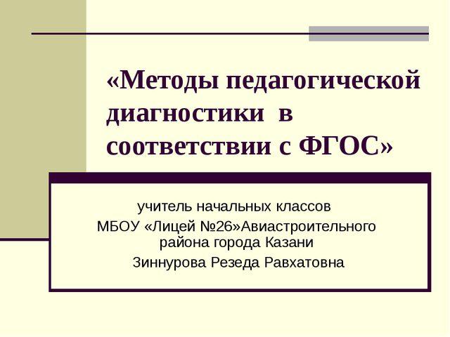 «Методы педагогической диагностики в соответствии с ФГОС» учитель начальных к...