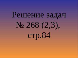 Решение задач № 268 (2,3), стр.84