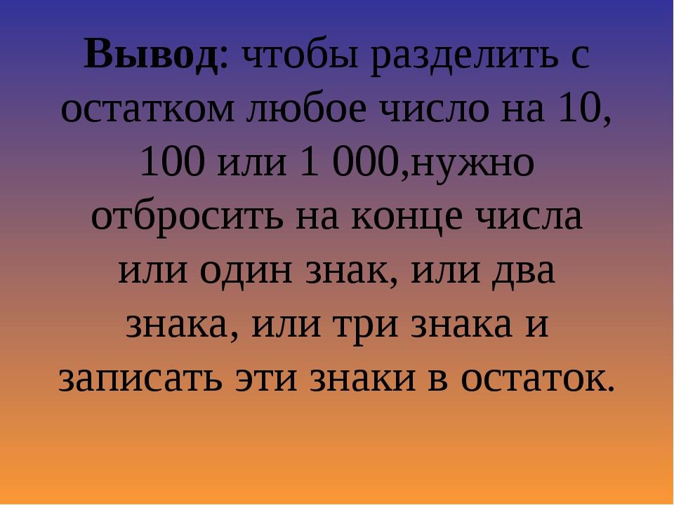 Вывод: чтобы разделить с остатком любое число на 10, 100 или 1 000,нужно отбр...