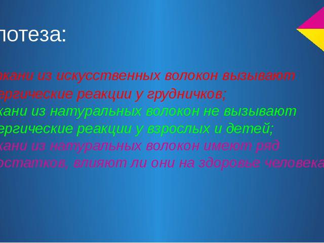 Гипотеза: 1. ткани из искусственных волокон вызывают аллергические реакции у...