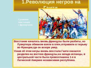 1.Революция негров на Гаити. Сражение повстанцев с французами. Восстание нача