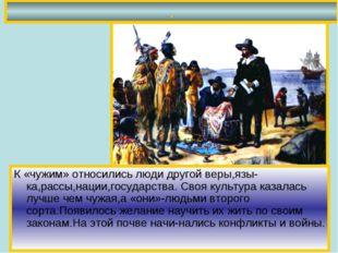 . К «чужим» относились люди другой веры,язы-ка,рассы,нации,государства. Своя
