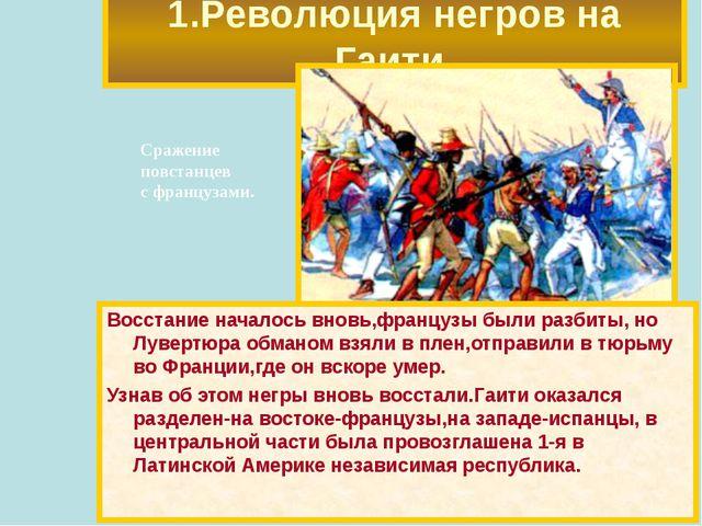 1.Революция негров на Гаити. Сражение повстанцев с французами. Восстание нача...