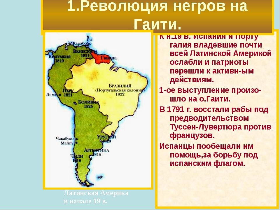 К н.19 в. Испания и Порту галия владевшие почти всей Латинской Америкой ослаб...