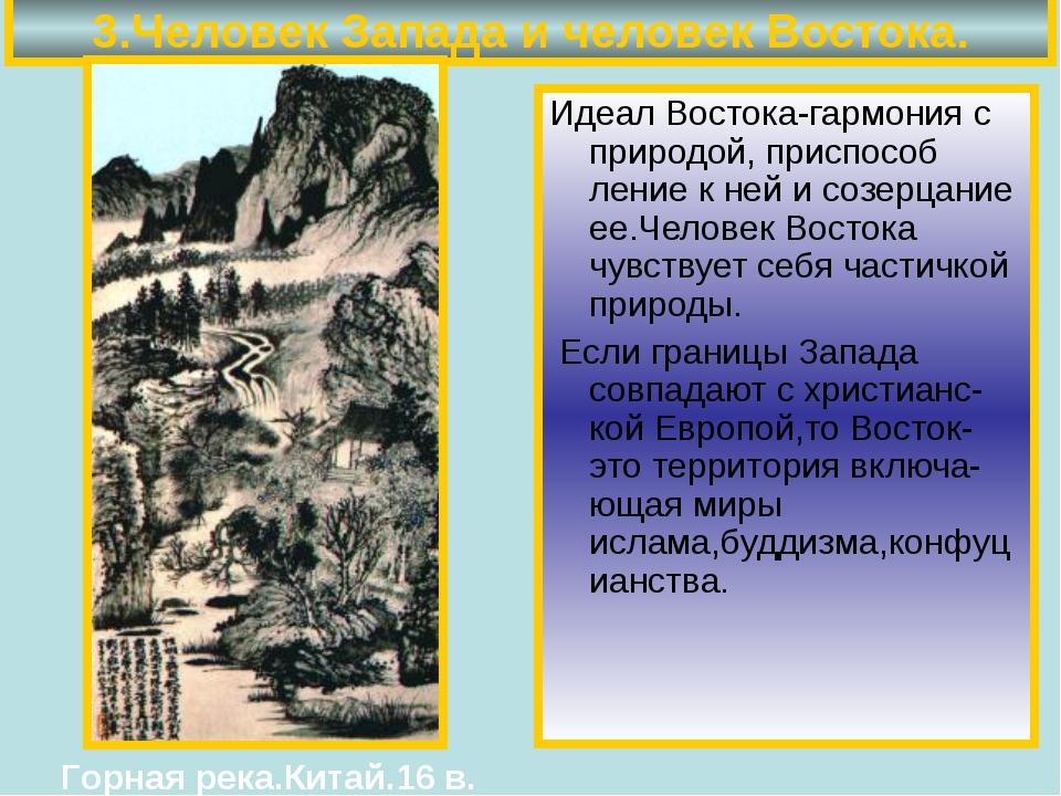 3.Человек Запада и человек Востока. Идеал Востока-гармония с природой, приспо...