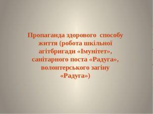 Пропаганда здорового способу життя (робота шкільної агітбригади «Імунітет», с