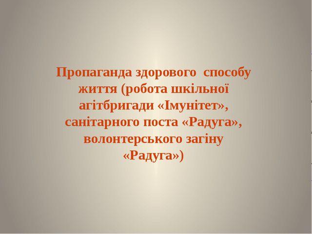 Пропаганда здорового способу життя (робота шкільної агітбригади «Імунітет», с...