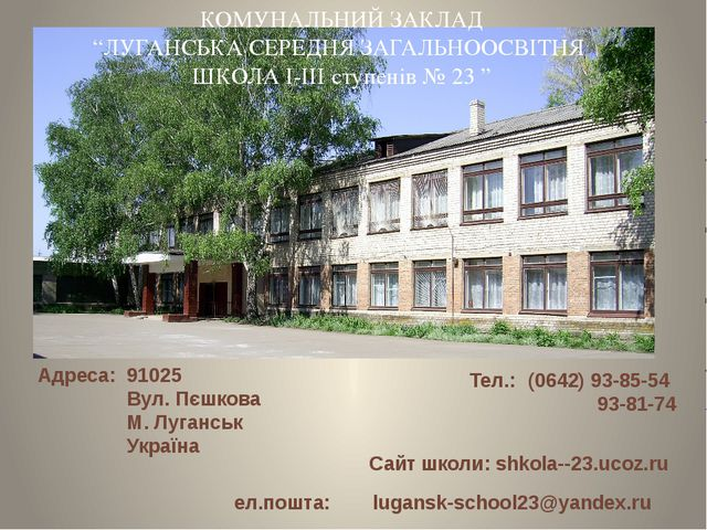 Адреса: 91025 Вул. Пєшкова М. Луганськ Україна Тел.: (0642) 93-85-54 93-81-74...
