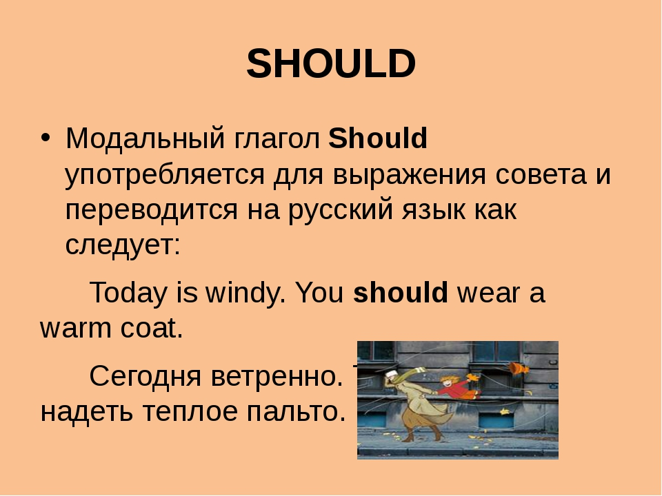 SHOULD Модальный глагол Should употребляется для выражения совета и переводит...
