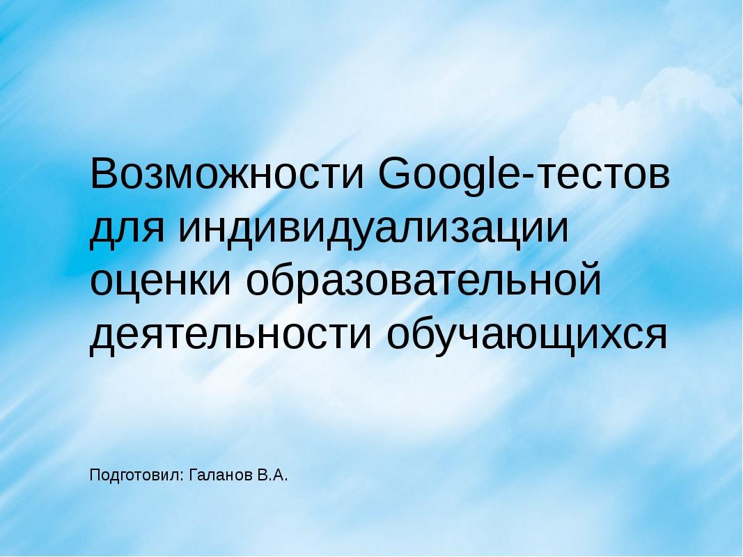 Возможности Google-тестов для индивидуализации оценки образовательной деятель...