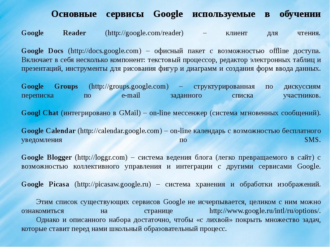 Основные сервисы Google используемые в обучении Google Reader (http://googl...