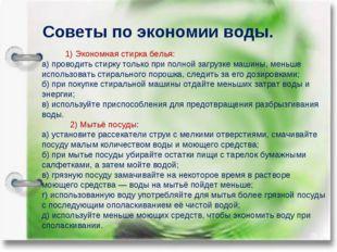 Советы по экономии воды. * 1)Экономная стирка белья: а) проводить стирку то