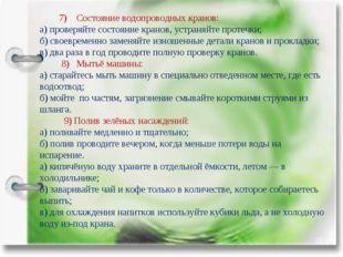 * 7) Состояние водопроводных кранов: а) проверяйте состояние кранов, устраня