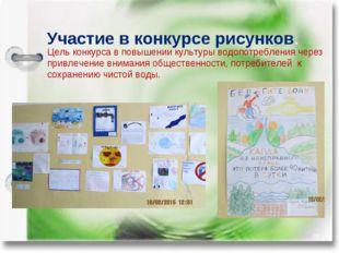 Участие в конкурсе рисунков. * Цель конкурса в повышении культуры водопотребл