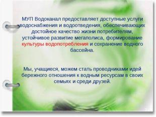МУП Водоканал предоставляет доступные услуги водоснабжения и водоотведения, о