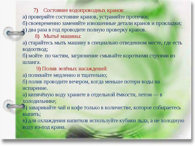 * 7) Состояние водопроводных кранов: а) проверяйте состояние кранов, устраня...