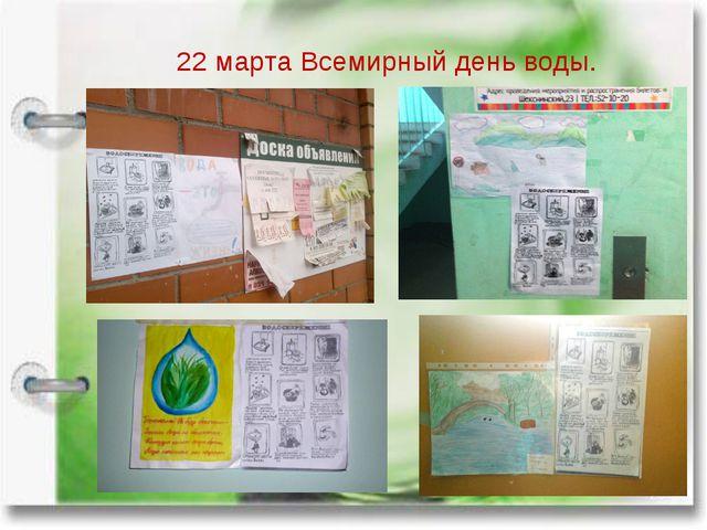 22 марта Всемирный день воды. *