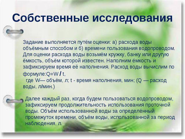 Собственные исследования * Задание выполняется путём оценки: а) расхода воды...