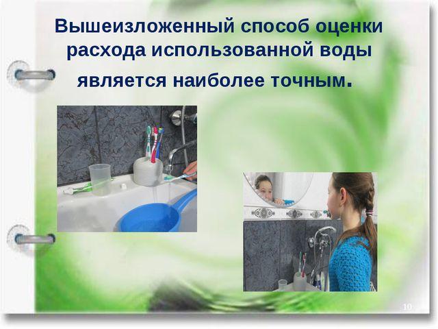 Вышеизложенный способ оценки расхода использованной воды является наиболее то...