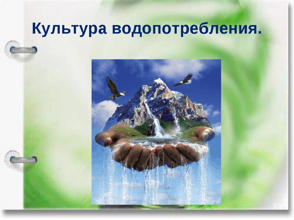 Культура водопотребления. *