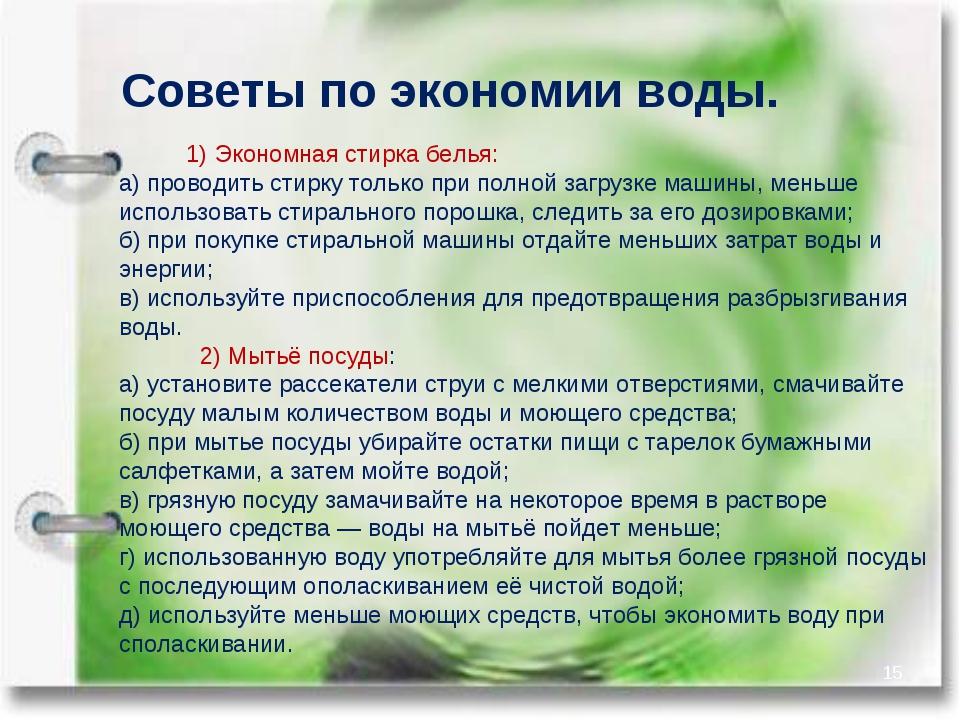 Советы по экономии воды. * 1)Экономная стирка белья: а) проводить стирку то...