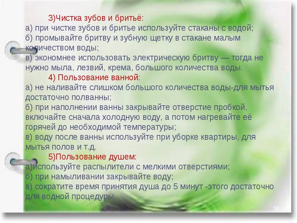 * 3)Чистка зубов и бритьё: а) при чистке зубов и бритье используйте стаканы с...