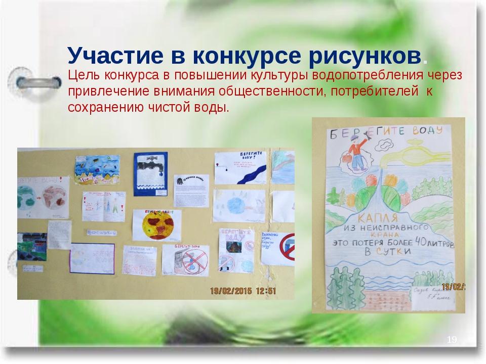 Участие в конкурсе рисунков. * Цель конкурса в повышении культуры водопотребл...