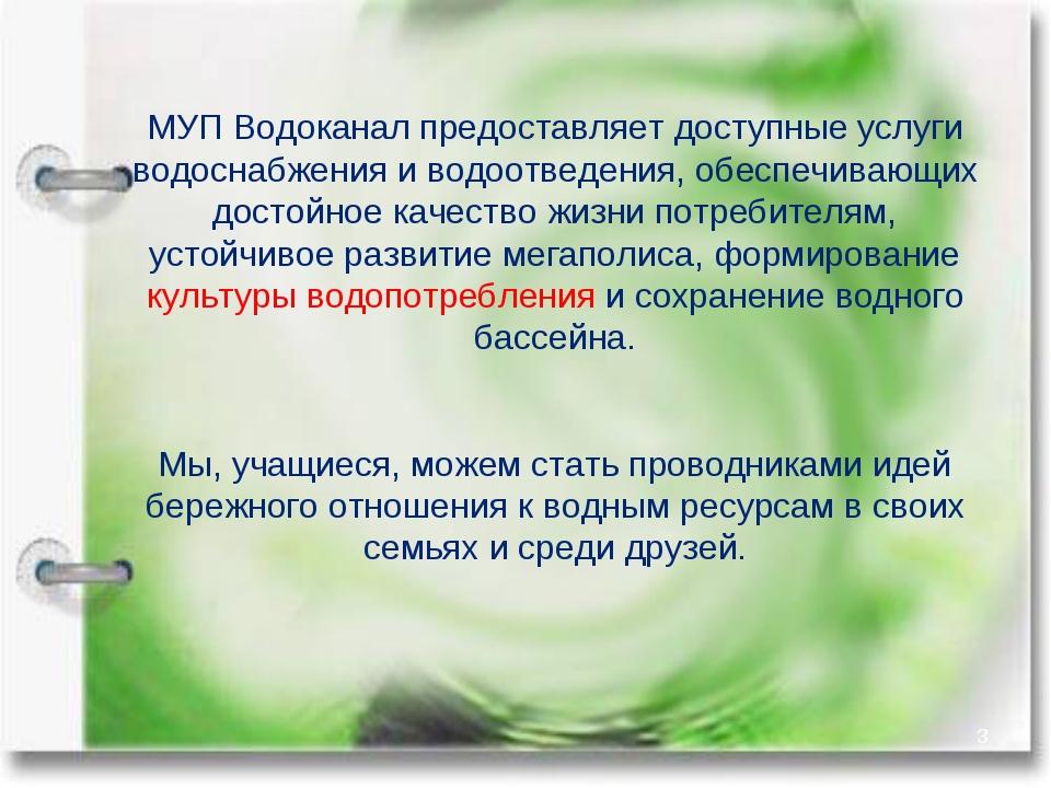 МУП Водоканал предоставляет доступные услуги водоснабжения и водоотведения, о...