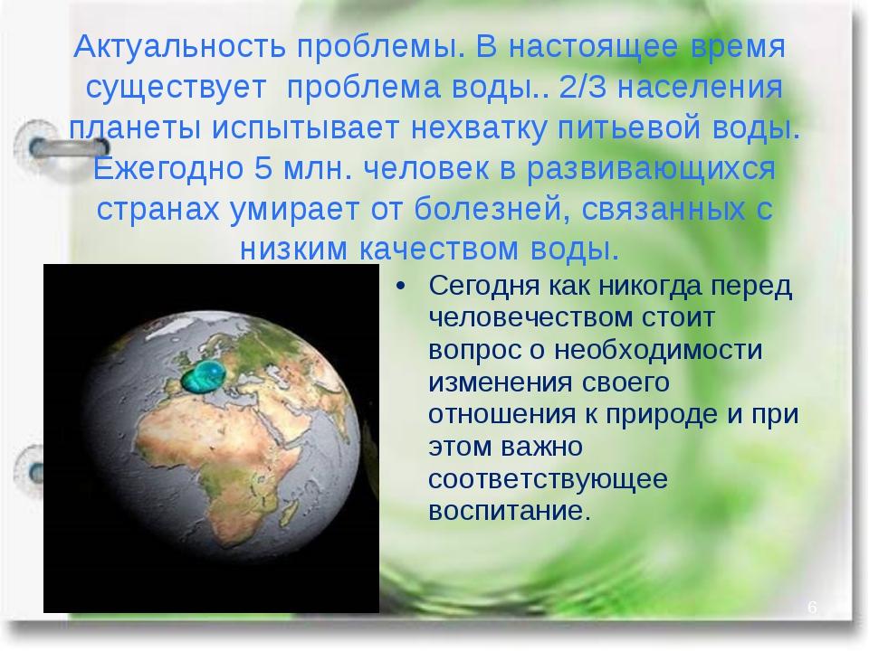 Актуальность проблемы. В настоящее время существует проблема воды.. 2/3 насел...