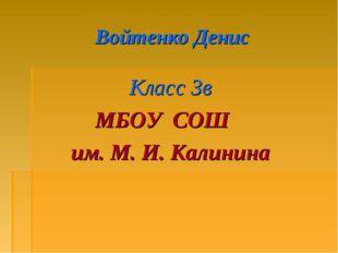 Войтенко Денис Класс 3в МБОУ СОШ им. М. И. Калинина