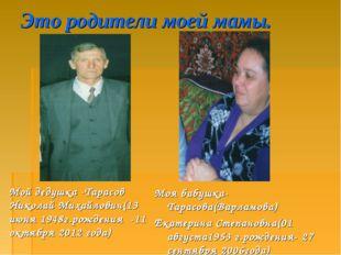 Это родители моей мамы. Моя бабушка-Тарасова(Варламова) Екатерина Степановна(