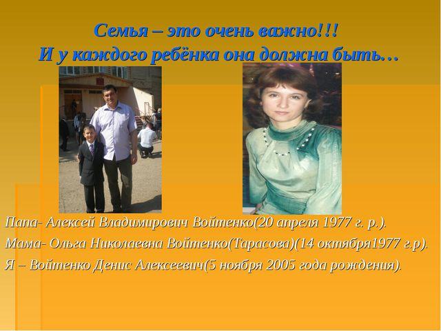 Семья – это очень важно!!! И у каждого ребёнка она должна быть… Папа- Алексей...