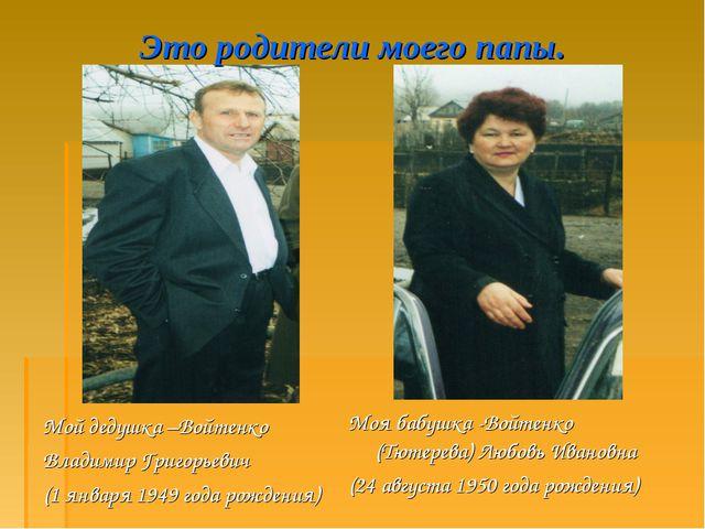 Это родители моего папы. Мой дедушка –Войтенко Владимир Григорьевич (1 января...