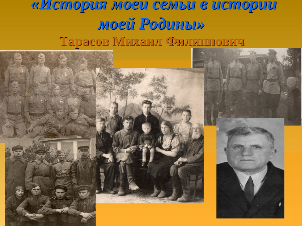 «История моей семьи в истории моей Родины» Тарасов Михаил Филиппович