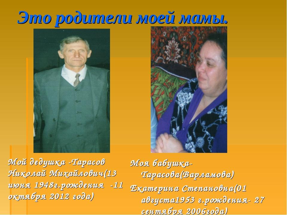 Это родители моей мамы. Моя бабушка-Тарасова(Варламова) Екатерина Степановна(...