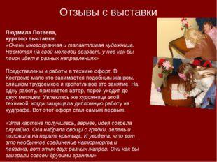 Отзывы с выставки Людмила Потеева, куратор выставки: «Очень многогранная и та