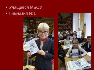Учащиеся МБОУ Гимназия №1