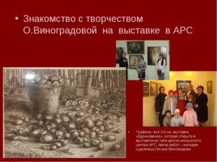 Знакомство с творчеством О.Виноградовой на выставке в АРС Графика– все это н