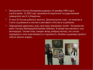 Виноградова Оксана Валерьевна родилась 16 декабря 1980 года в гор.Костроме .