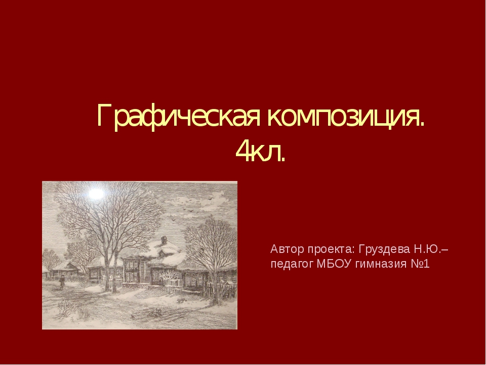 Графическая композиция. 4кл. Автор проекта: Груздева Н.Ю.– педагог МБОУ гимна...