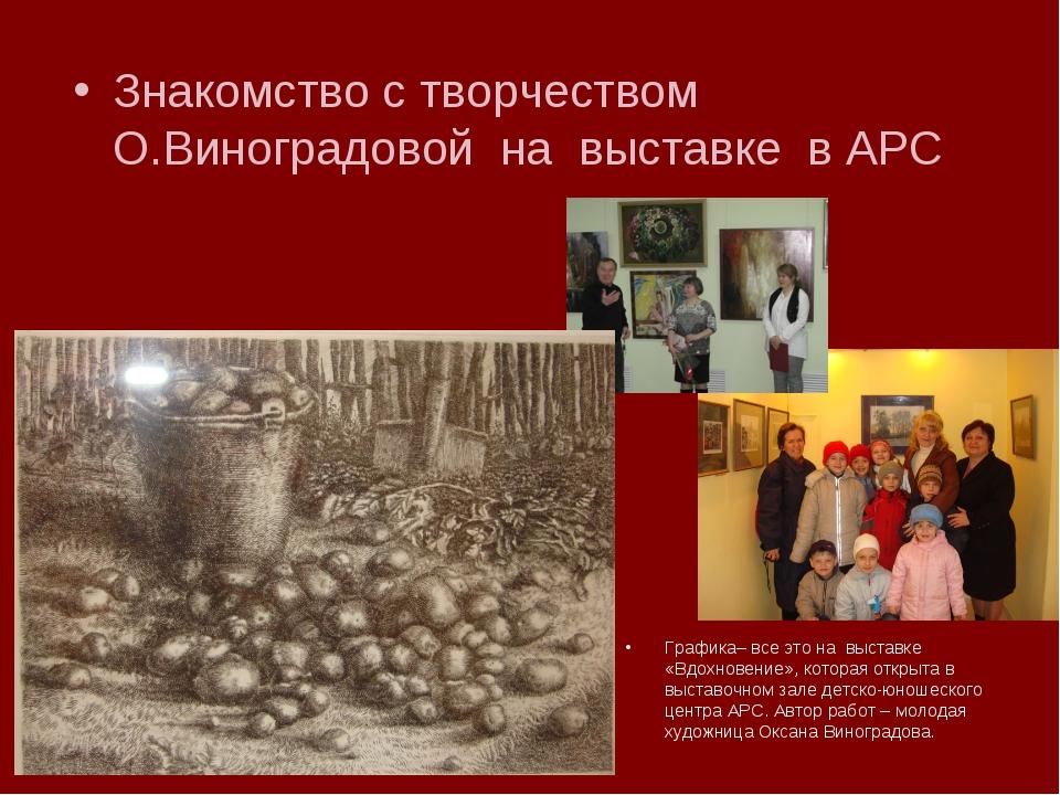 Знакомство с творчеством О.Виноградовой на выставке в АРС Графика– все это н...
