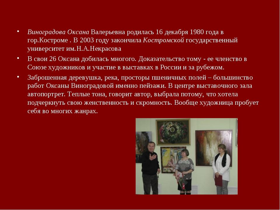 Виноградова Оксана Валерьевна родилась 16 декабря 1980 года в гор.Костроме ....