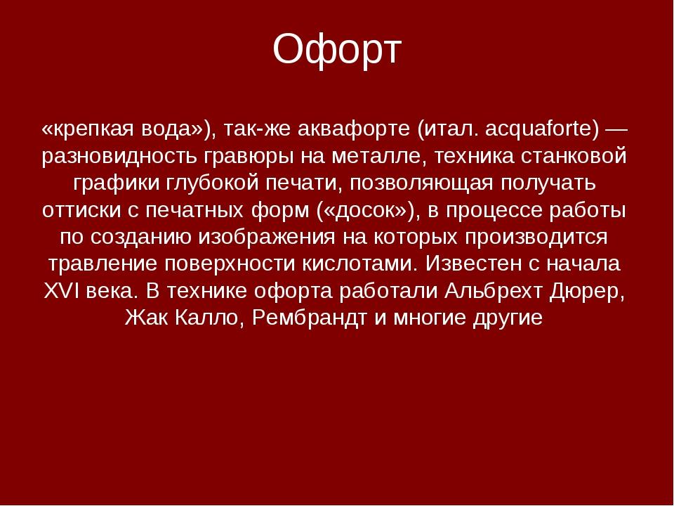 Офорт Офо́рт (фр. eau-forte — азотная кислота, буквально — «крепкая вода»), т...