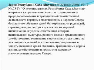 """Закон Республики Саха (Якутия) от 22 июля 2008г. 591-З Nљ73-IV """"О кочевых шк"""