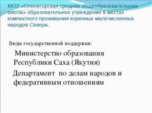 МОУ «Оленегорская средняя общеобразовательная школа» образовательное учрежден