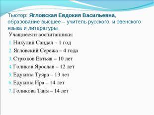 Тьютор: Ягловская Евдокия Васильевна, образование высшее – учитель русского и