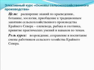 Элективный курс «Основы сельскохозяйственного производства» Цели: расширение